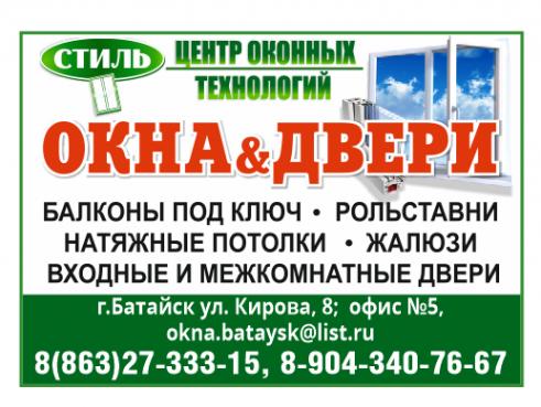 Логотип компании окна стиль